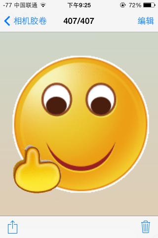 求一个qq表情,原本是qq经典表情的微笑,后来p了一个中指,跪求!图片