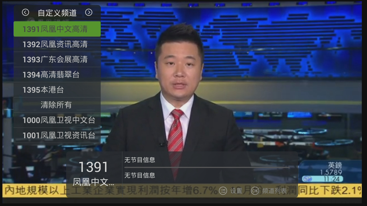 hdp直播源 txt