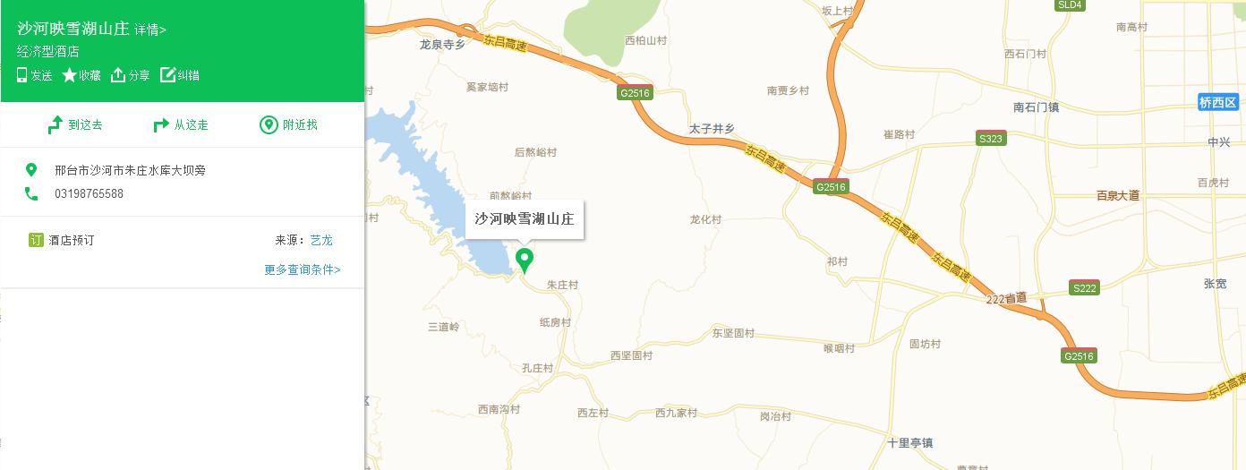 朱庄水库附近
