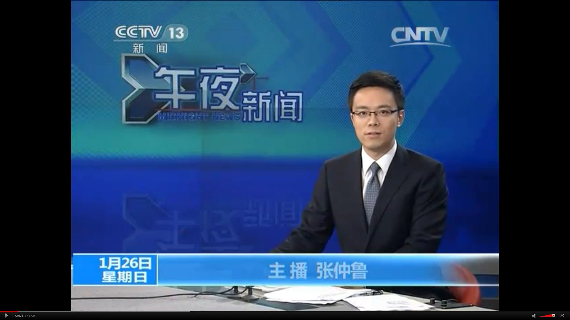 2014年1月20日cctv新闻频道晚6点共同关注女主持人叫什么?
