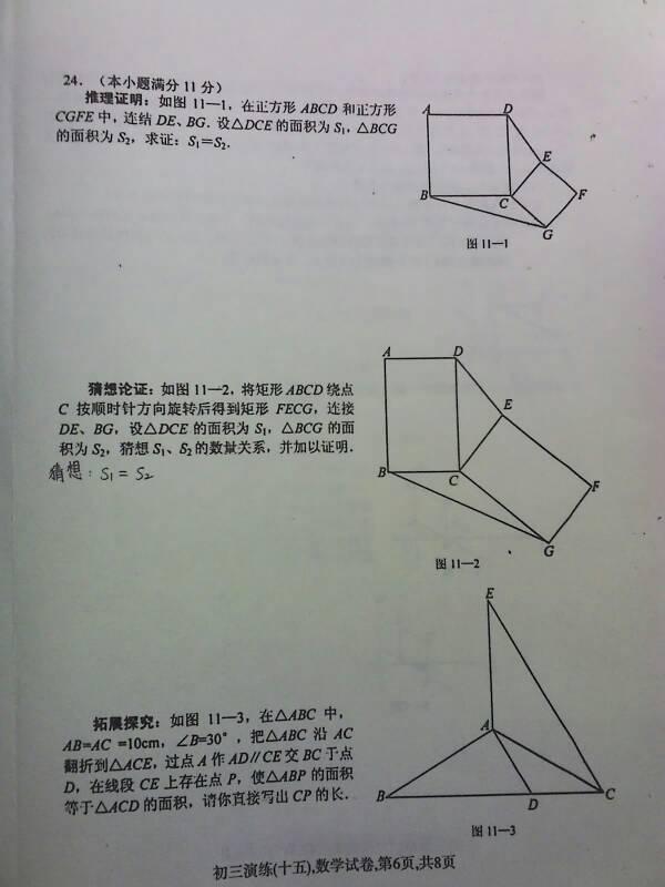 初二数学�zh�_初二数学题! 几何 函数 画图
