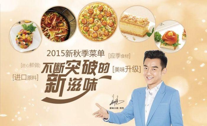 谁知道郑恺代言产品的广告词?图片