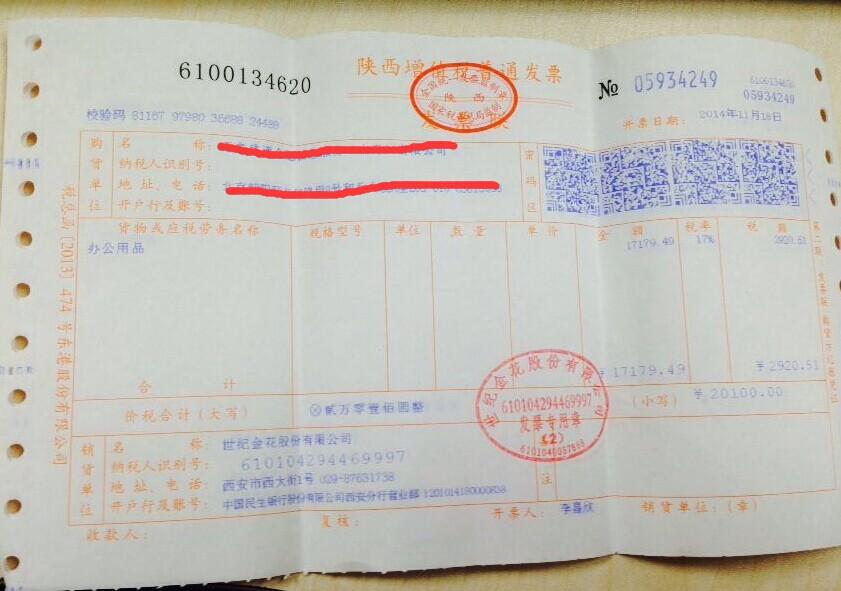 发票在国家税务总局增值税发票查询平台上查询不符在北京市国税局显示