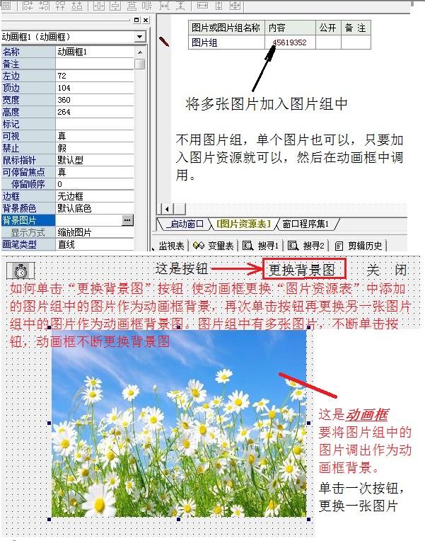 易语言如何调用 图片资源表 中的图片 作为动画框背景图高清图片