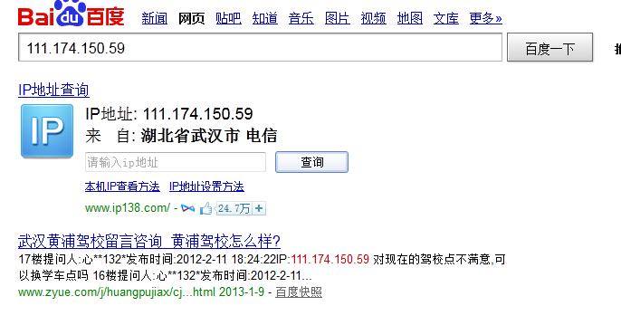 百度通过ip记录我的搜索记录,实现百度推广,如何删除?