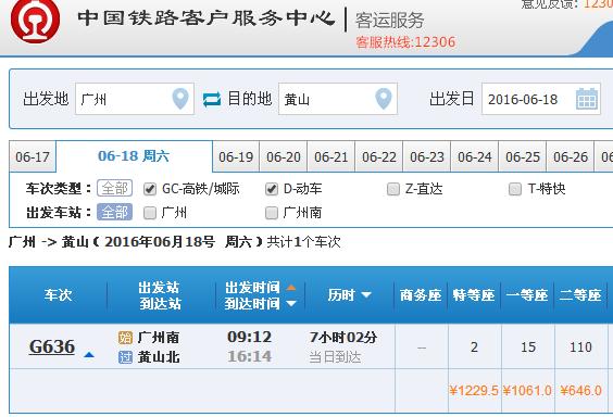 广州至黄山旅游