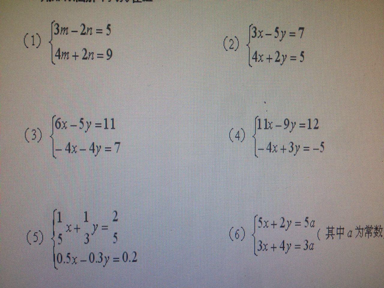 初一数学方程题目