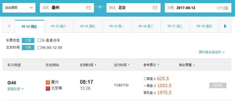 北京到衢州飞机时刻表