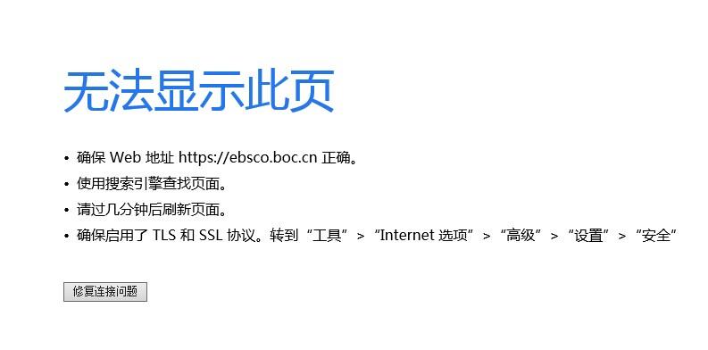 中国银行电子银行ca登录时,为什么老提示无法显示此页
