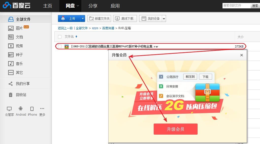 日本色图压缩包下载_我百度云里面有很多的压缩包,不知道解压密码怎么办?