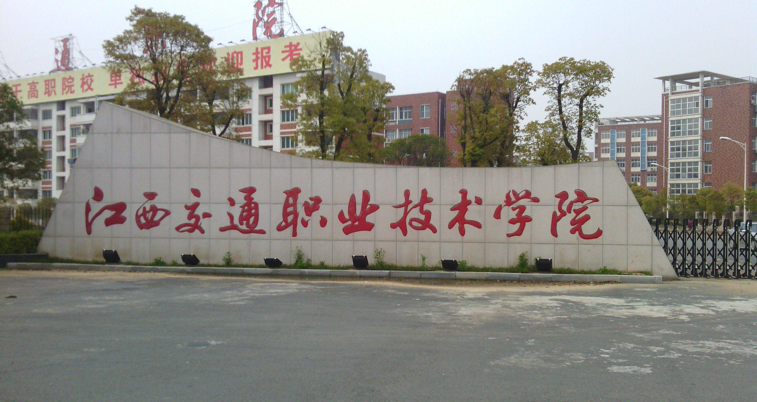 江西交通职业技术学院2013新生群:336456171.欢迎大家图片