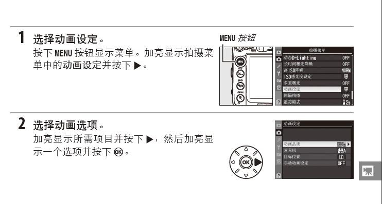 尼康d7000设置技巧_尼康d7000怎样设置视频格式的大小