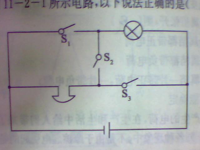 如图只断开S3灯亮,电铃响 只断开S1灯亮,电铃响 帮我详细...