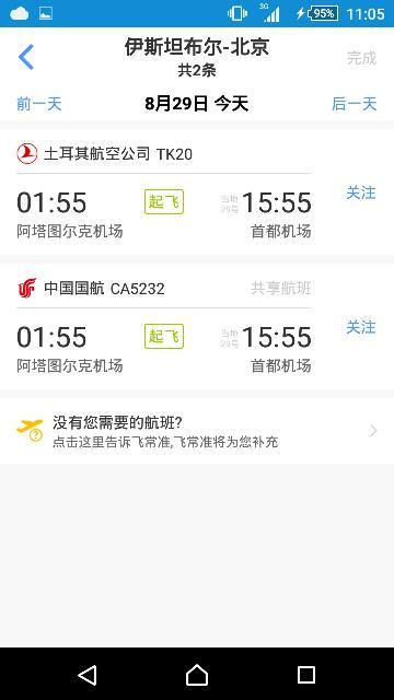 北京到土耳其机票价格