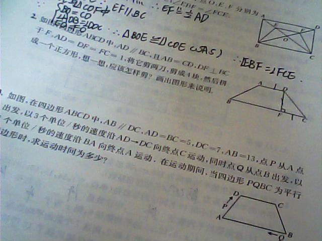 11 2006-07-23 一个初一暑假作业的数学几何问题.图片