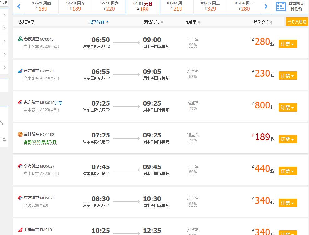 上海到东京机票价格