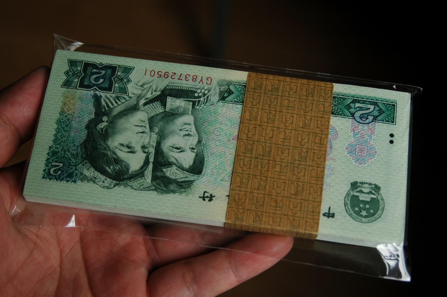人民币�ya`��a���-�_两张第四套10元人民币错币