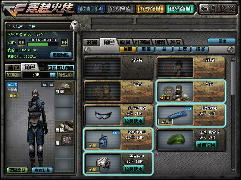 4 有个 7位qq群 cf号 3个永久角色 有幻影角色 飞虎队 猎户 高清图片