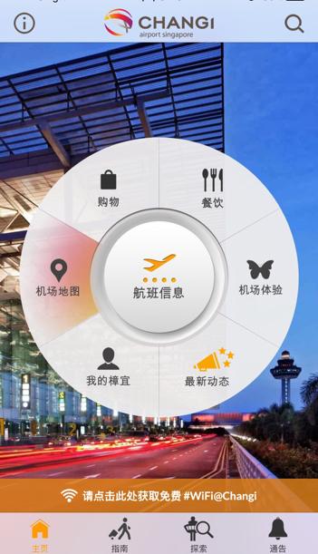 新加坡机场免税店分布