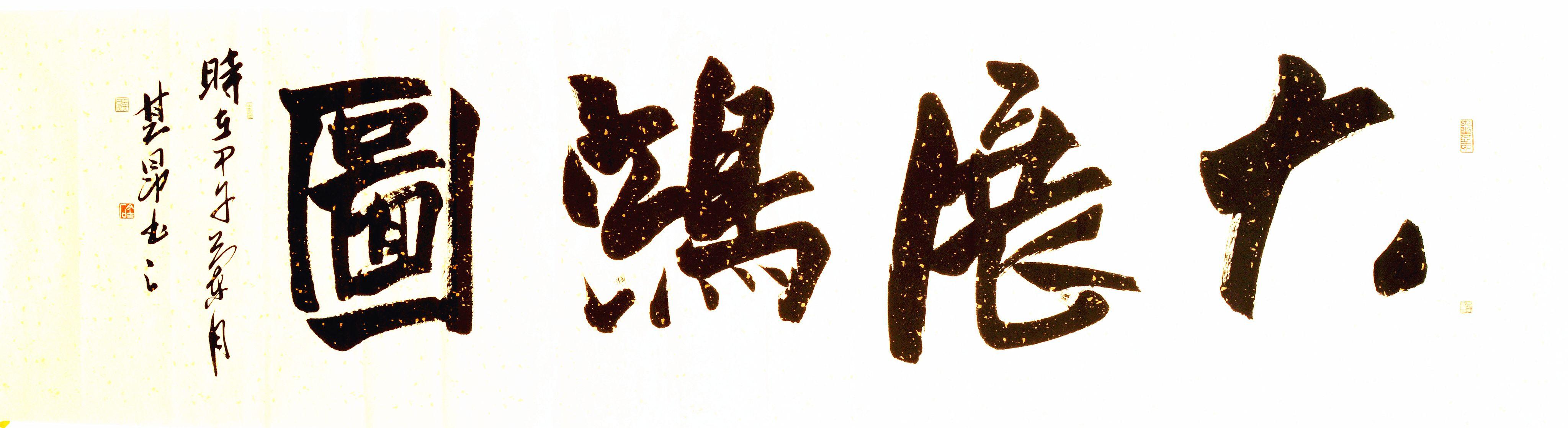 四字励志成语书法横幅标语图片