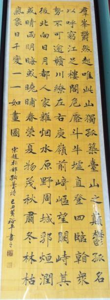 与哪位书法家字体相似(如颜体,柳体等)?图片