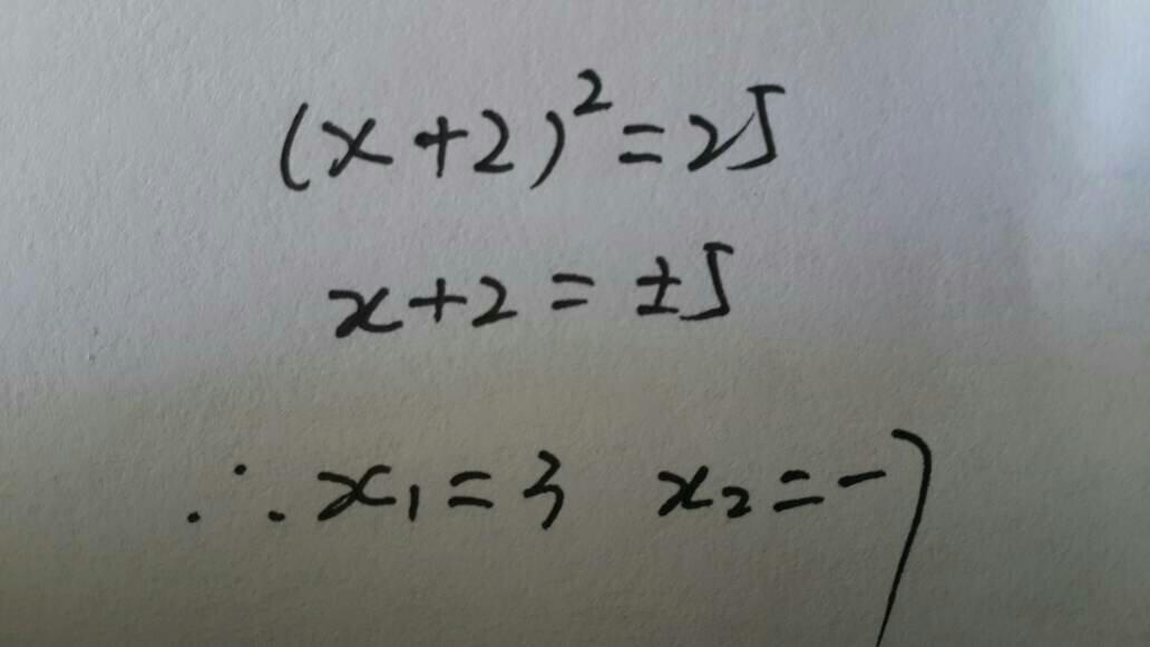 初三数学方程式计算题及答案图片
