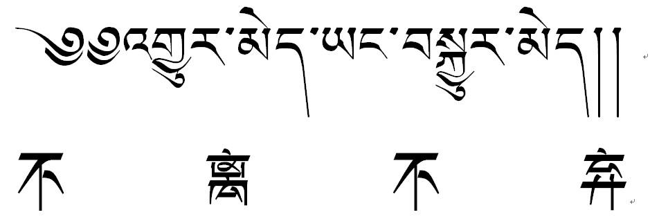 藏文翻译纹身分享展示图片