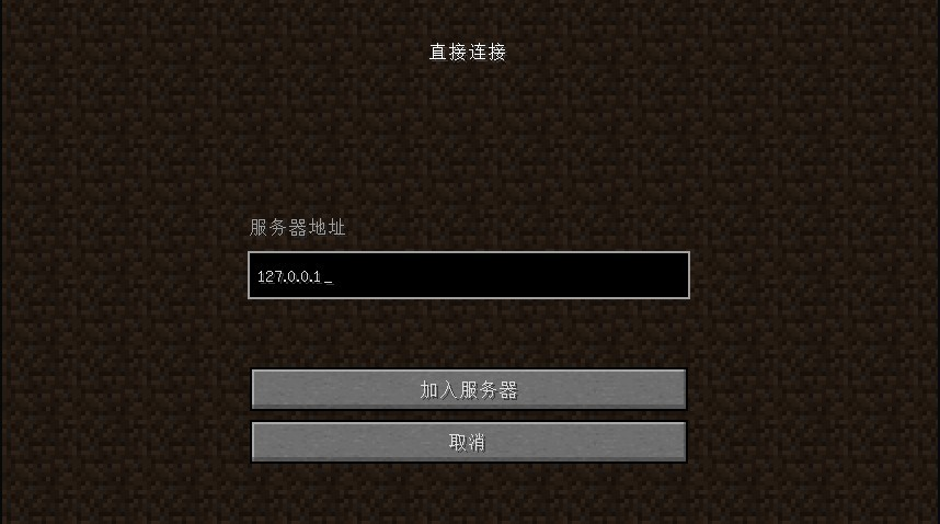 Minecraft(我的世界)1.42点多人游戏后打上ip进入服务