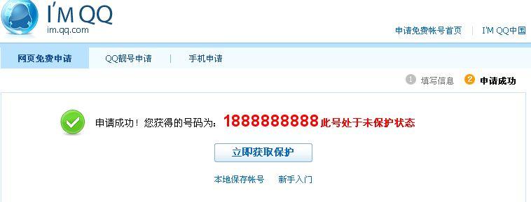 qq刷q币机2011_如果一个新申请的qq号上有q币.