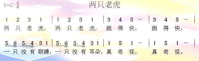 12孔陶笛,两只老虎数字,简谱图片