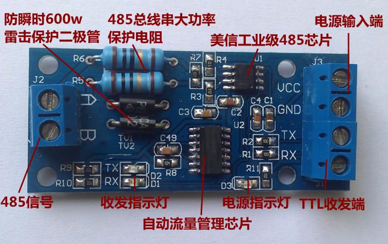 altium designer画出ttl转485通信模块原理图,高分帮忙高清图片