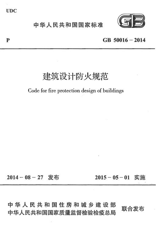 想找下《建筑防火设计规范2015版》pdf谁有呀?拜托了图片