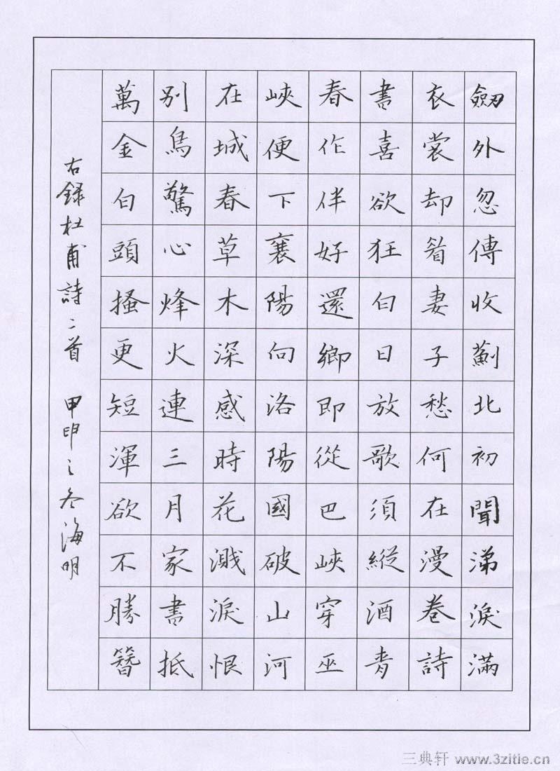 老师布置暑假作业,说为了让我们练习一下写钢笔,要求用格子纸抄写下图片