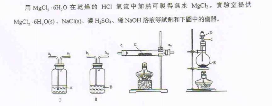 实验室用氯化钠_实验室不用浓硫酸 氯化钠 制取 氯化 氢