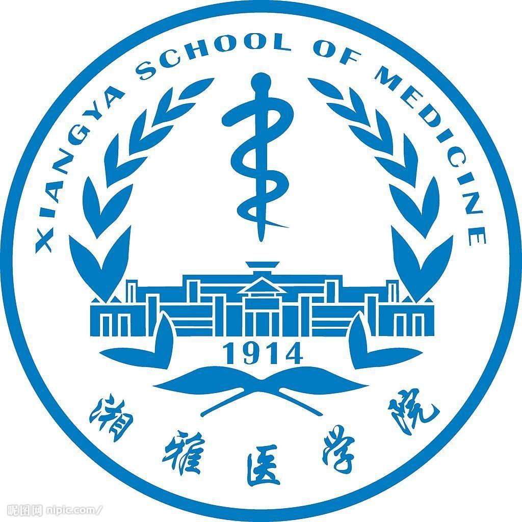 中南大学湘雅医学院院徽图片