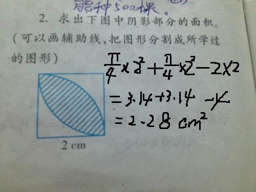 六年级数学 1回答 六年级的数学创新数学思考的第一图片