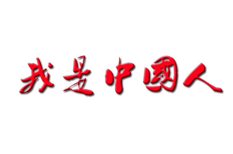 """求""""我爱中国""""这四个字大气的字体图片"""