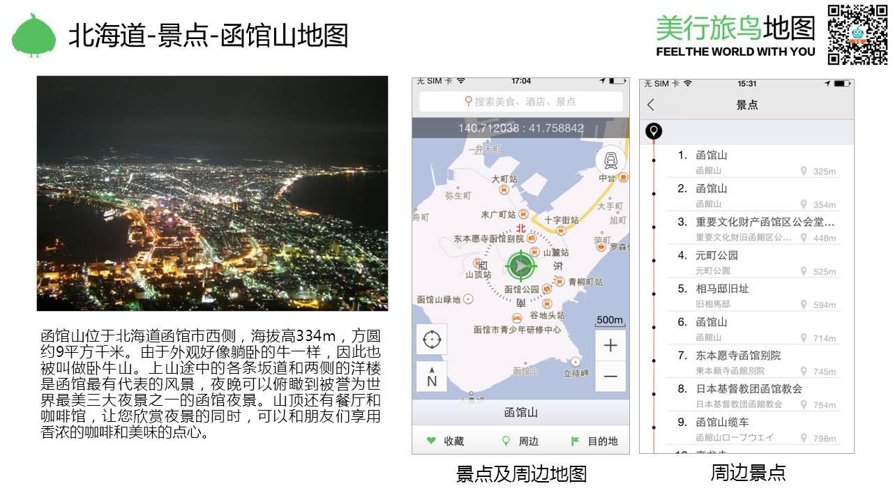 上海出发日本邮轮旅游