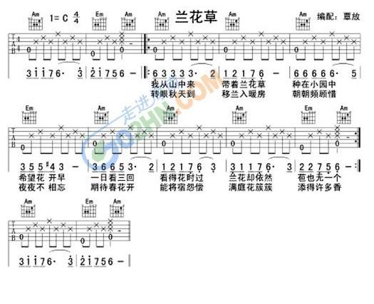 兰花草吉他谱图片