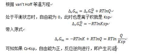 溶液离子积qc怎么求