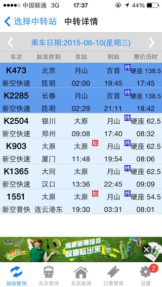 坐火车去凤凰古城