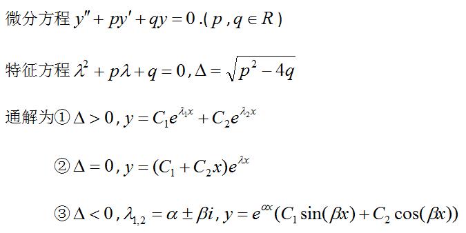 二阶全微分公式