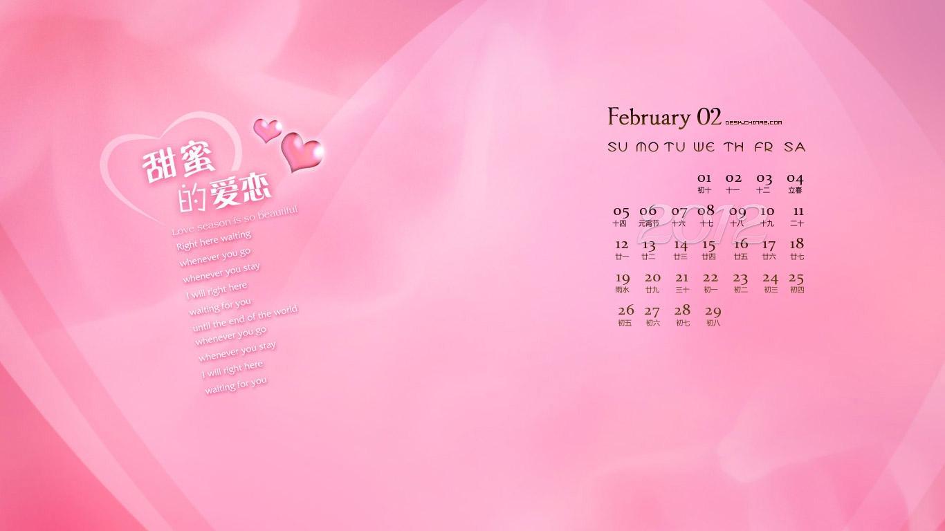 2014年2月日历壁纸|2014年2月日历壁纸桌面 12 2011-02-14 2012年2月图片