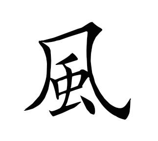 练了一个字体欧体写的永字,请大家指点喜盈星期v字体图片