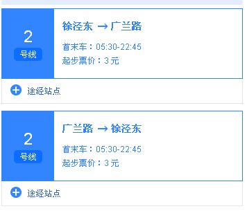 去浦东机场地铁时间表