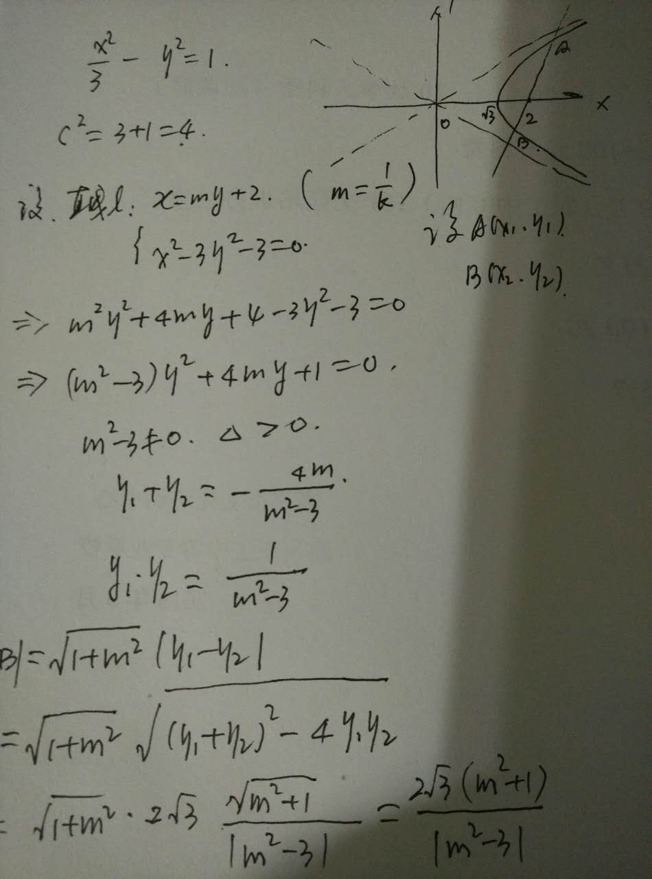 过双曲线3分之x方