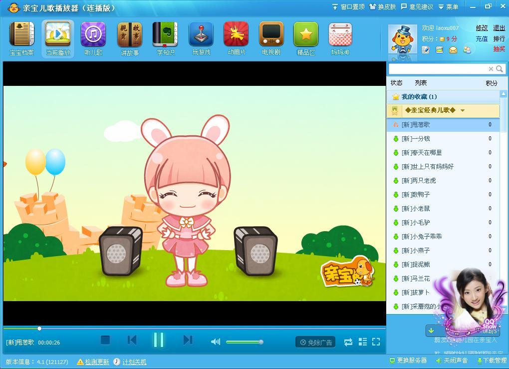 亲宝儿歌播放器_下载一个亲宝儿歌播放器,里面的东西全部是自动连播,无需点击.