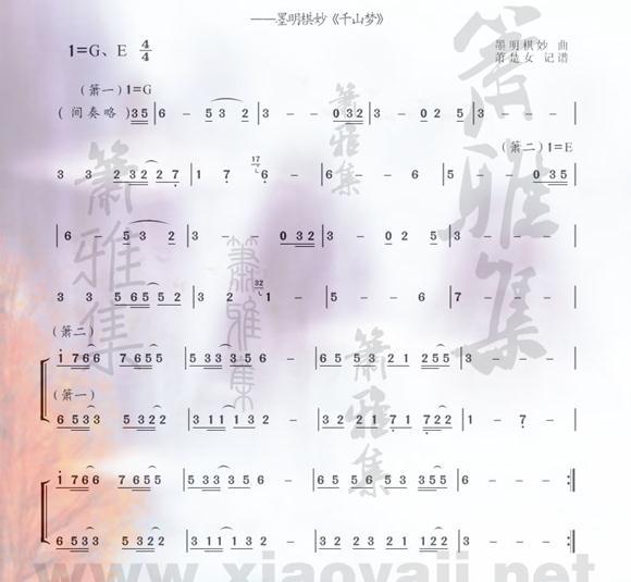 明棋妙的《京华一梦》曲谱图片
