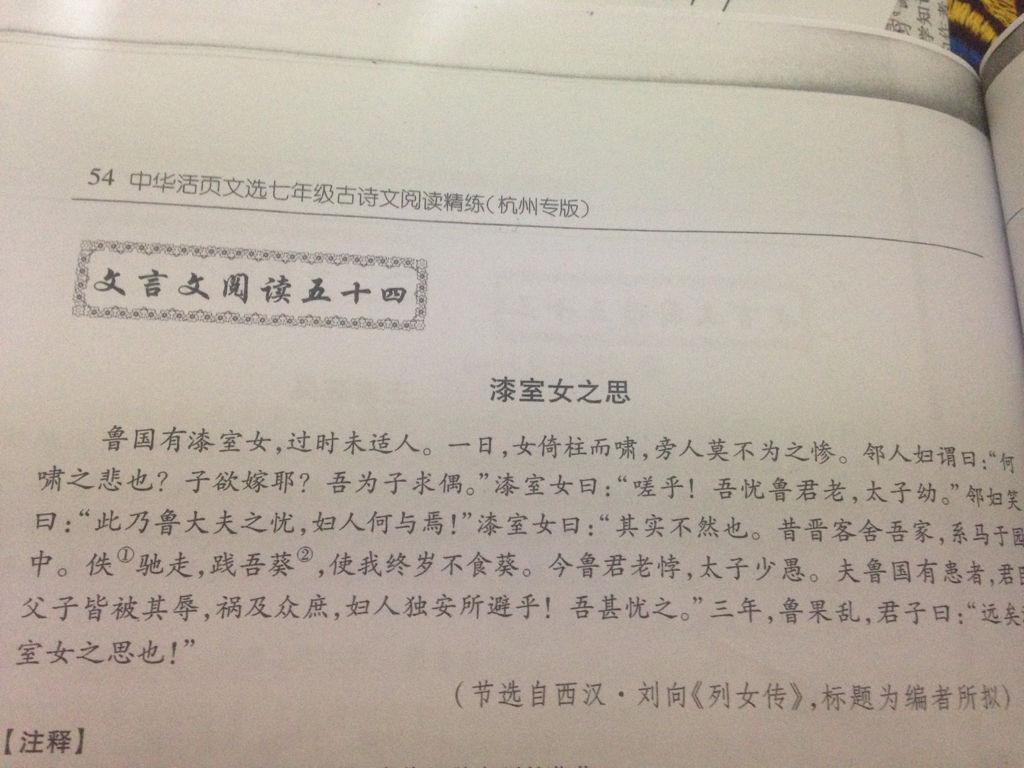 文言文《异宝》翻译,选自《吕氏春秋》的的最好高中十堰学校图片