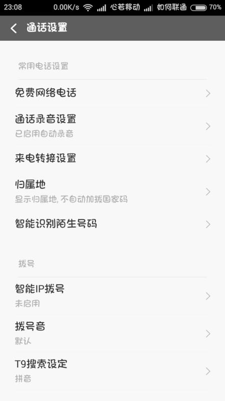 手机苹果3录音文件设置免提关机手机小米开着打电话v手机播放图片